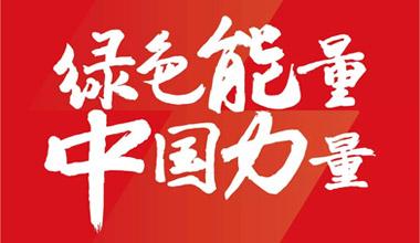 天能品牌(pai)全新slogan來了!