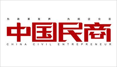 《中國民商》專訪張天任董(dong)事(shi)長,5000字長文聚焦綠色發展