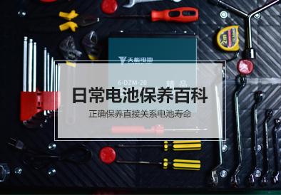 天能(neng)電池