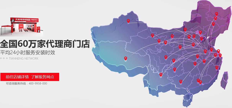 天能門(men)店地圖