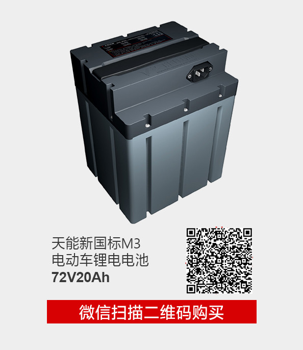 tian能锂电池72v20ah