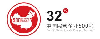天能集团 中国民营企业500强第29位