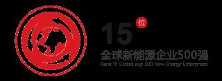 天能集团 全球新能源企业500强第26位