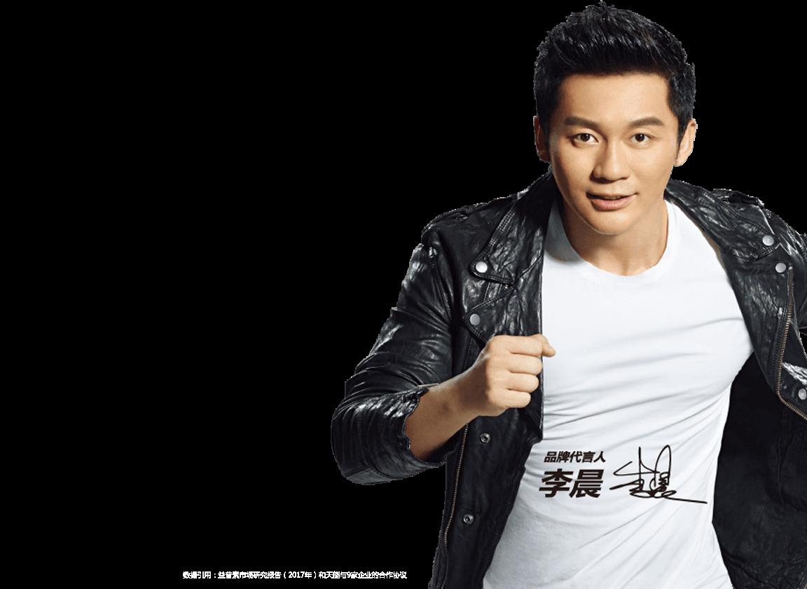 天能优德游戏平台网页版网址代言人李晨