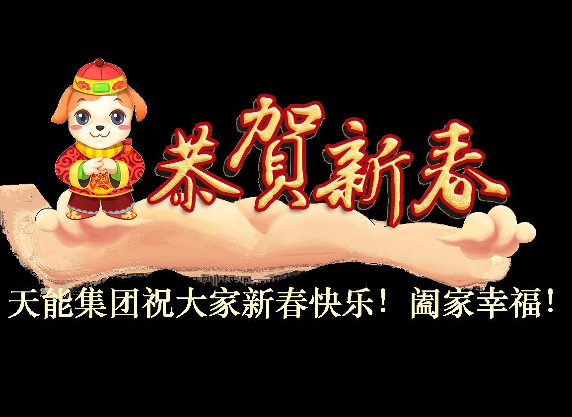 张天任董事长连任全国人大代表
