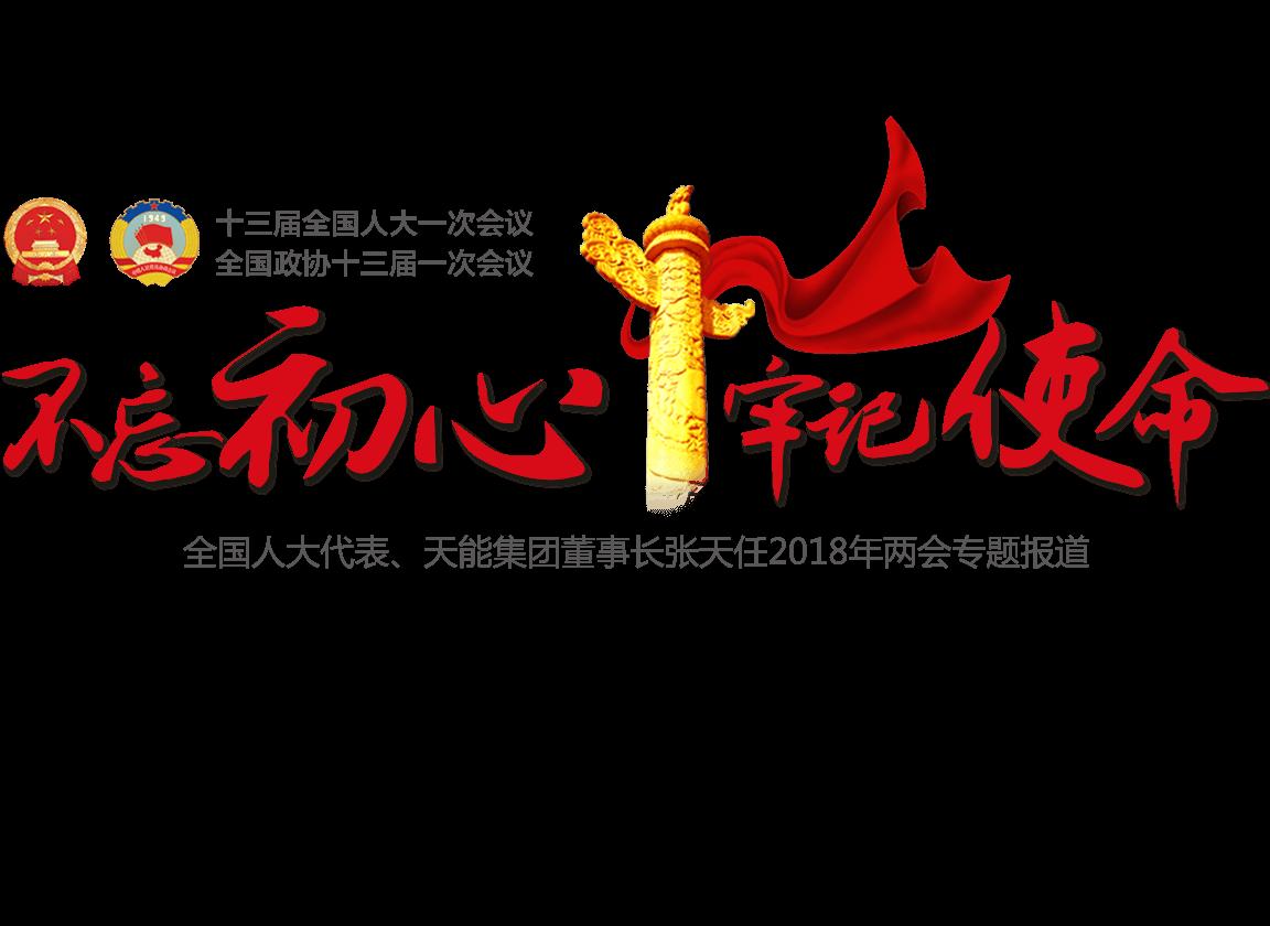张天任董事长2018两会报道