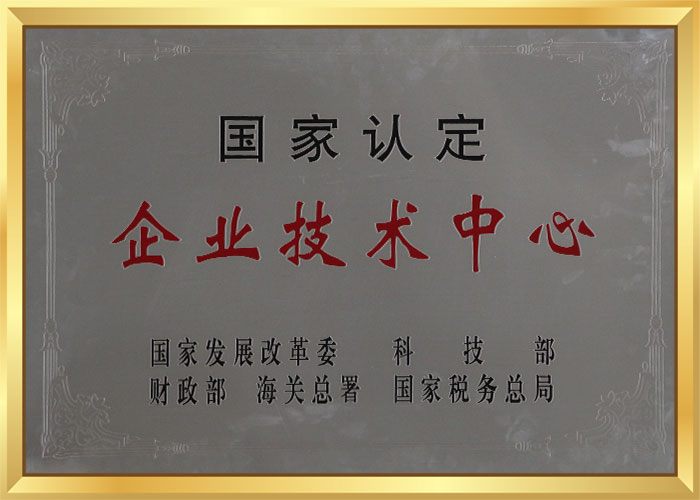 國家認(ren)定企業技術(shu)中心